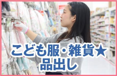 西松屋チェーン 静内山手店の画像・写真